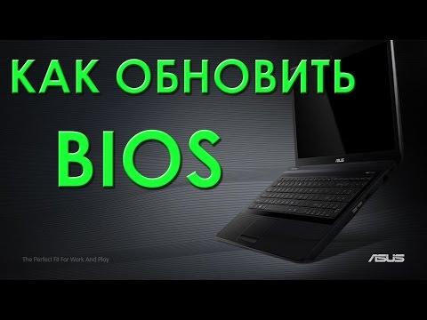 Как перепрошить ноутбук asus