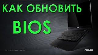 Обновление BIOS Как обновить BIOS Asus