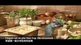 Le Festin (Ratatouille) -by 羊暘暘 (with French Subs and Chinese Translation)