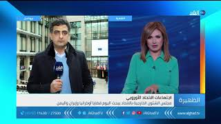 مراسل الغد: إجماع أوروبي للضغط على إيران وفرض عقوبات مطلع 2019