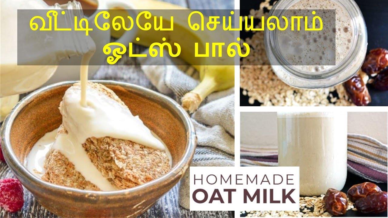 ஓட்ஸ் பால் வீட்டிலேயே செய்யலாம்  / How to Make Creamy Oat Milk / Chennai Girl In London/ #OatsMilk