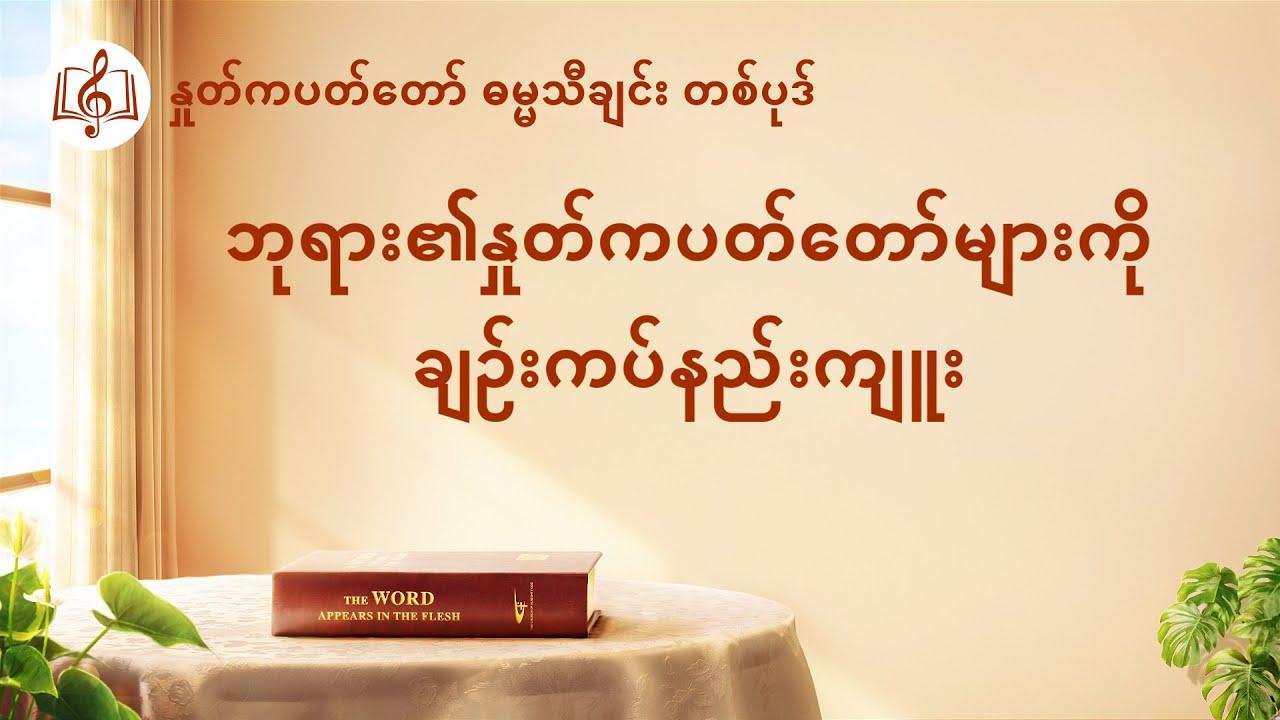ဘုရား၏နှုတ်ကပတ်တော်များကို ချဉ်းကပ်နည်းကျူး