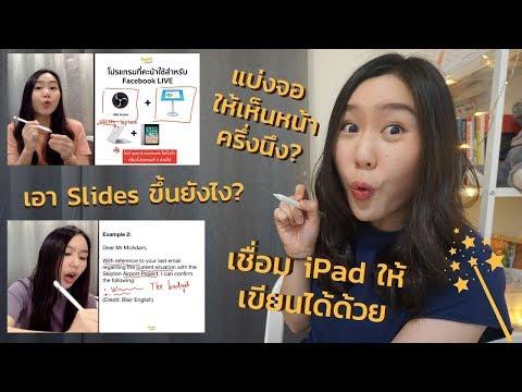 วิธี LIVE สอนออนไลน์ + เขียนบน iPad ไปด้วย | ไม่ต้องต่อสาย หรืออุปกรณ์เพิ่ม! แค่ OBS + Keynote