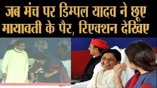 जब मंच पर Dimple Yadav ने छूए Mayawati के पैर, रिएक्शन देखिए, मायावती-डिम्पल का प्यार देखिए