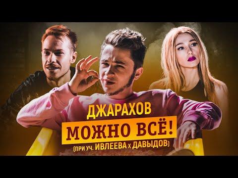 Джарахов - МОЖНО ВСЕ (премьера клипа)