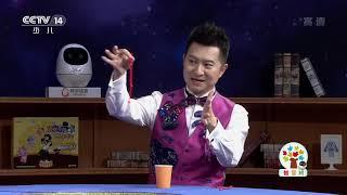 [智慧树]我爱变魔术:快速解绳结 CCTV少儿