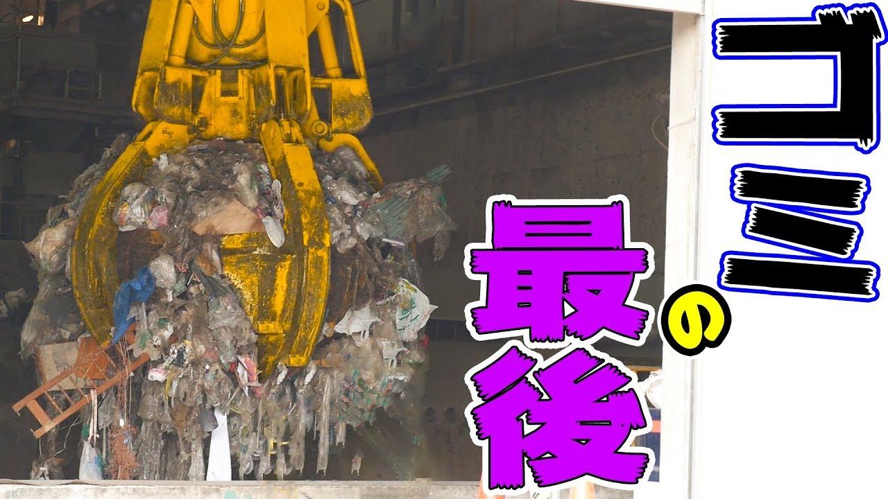 捨てたゴミはどうなる?ゴミ処理場で最後を見てきた。 - YouTube