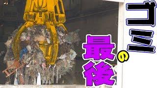 【社会見学】ゴミ処理場行ってきた thumbnail