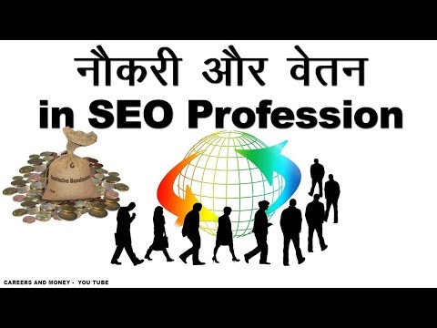 Careers and Salaries in SEO Field in Hindi