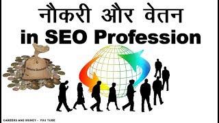 Careers and Salaries in SEO Field in Hindi