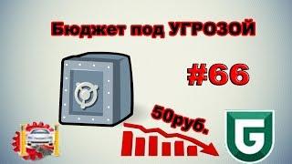 Бюджет под УГРОЗОЙ осталось 50р.((( Сериал Печалька #66