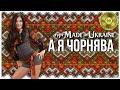 Гурт Made in Ukraine - А я чорнява. Галицький шлягер. Концертне відео. Живий звук.