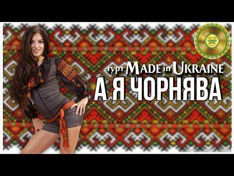 гурт Made in Ukraine- А я чорнява(Галицький шлягер 2015)