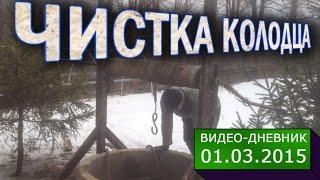 1 марта 2015 // Чистка колодца // Видео дневник(Сайт - http://www.arturleto.ru/ Группа в ВК - https://vk.com/arturletovideodnevnik Канал Youtube - http://www.youtube.com/channel/UCdpOrjI85cSwkXFall6ak8A ..., 2015-03-07T19:34:01.000Z)