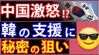 韓国の新コロナウイルス支援に違和感!?日本との歴然たる差に中国は激怒・・・? !!