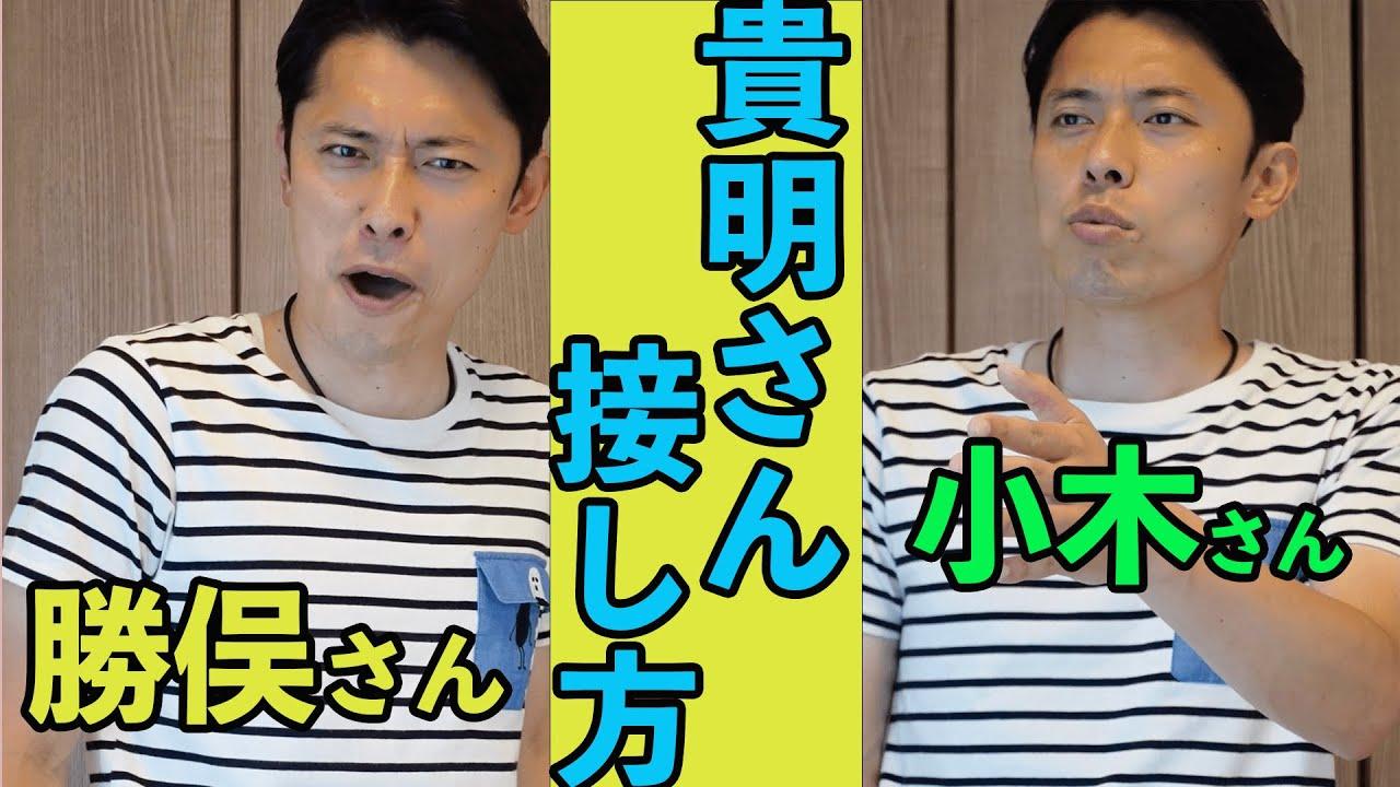 【ものまね】石橋貴明さんでおぎやはぎ小木さんと勝俣州和さんのいじり方の微妙な違いを表現してみました