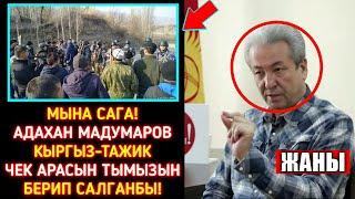 Тез Корунуз! Адахан Мадумаров Кыргыз-Тажик чек арасын тымызын откоруп бергенби?