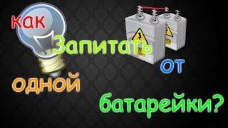 Как запитать светодиод от одной батарейки своими руками в домашних условиях