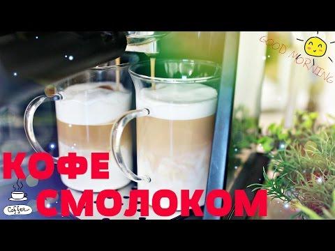 Кофе с молоком и сахаром -