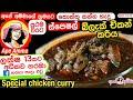 ✔ පොල් කිරි නැතුව කළුපාට චිකන් කරිය Special dark chicken curry by Apé Amma