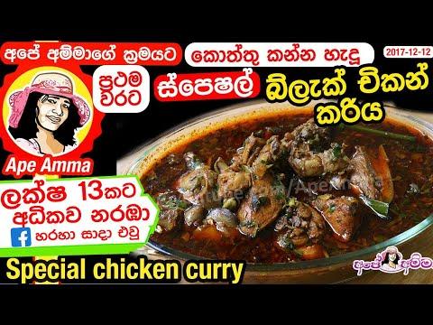 Dark chicken curry