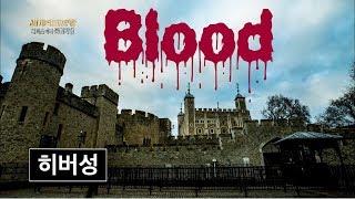 영국 왕실의 피의 역사가 시작된 곳, 히버성과 런던탑