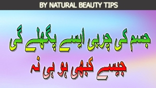 How To lose Weight in Urdu/Weight Loss Tips in Urdu - Benefits of Tomato Juice  (Urdu / Hindi )