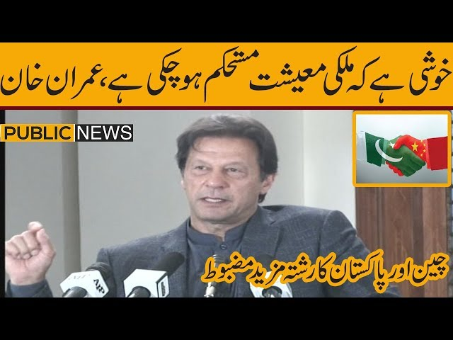 PM Imran Khan speech Today | MoU signing ceremony between Pakistan and China | 13 November 2019