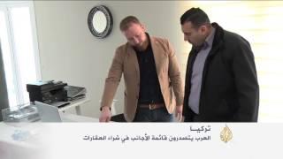 العرب يتصدرون قائمة شراء العقارات بتركيا