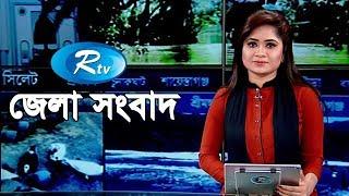 জেলা সংবাদ | ২৪ জুন ২০১৯ | Jela Songbad | Rtv | Full News