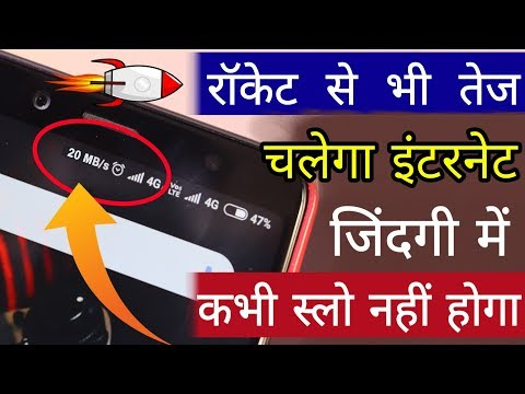 Rocket Se bhi Tezz Ho jayega Internet Speed || 100% Working Trick 2018-2019