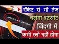 Rocket Se bhi Tezz Ho jayega Internet Speed || 100% Working Trick 2018-2019
