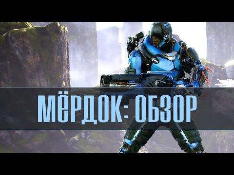 видео: paragon -  murdock [Мердок] - Обзор Героя