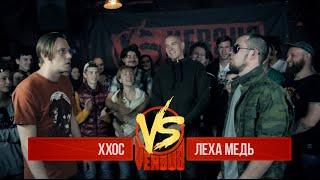 VERSUS: FRESH BLOOD 2 (Хип-хоп одинокой старухи VS Леха Медь) Второй Отборочный Баттл