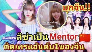 [Eng/Thaisub]Lisaเป็นMentorรายการจีน ติดเทรนอับดับ1weibo แถมพูด2ภาษา(มีคลิป)| BLACKPINK Story