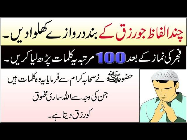 Wazifa For Money In Hindi-Dolat Mand Hone Ka Wazifa-Ya
