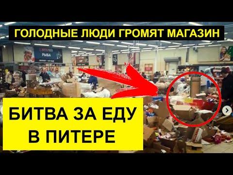 🔥 Толпа РАЗГРОМИЛА магазин SPAR! Почему закрываются магазины СПАР в СПБ. Что случилось на РАСПРОДАЖЕ