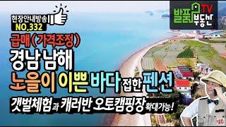 (급매-가격조정) 경남 남해 펜션 매매 바다 접한 노을이 이쁜 곳 갯벌체험 오토캠핑장 확대가능 남해부동산 - 발품부동산TV