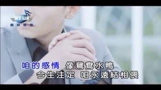 我愛你你愛我 ~ 陳冠霖&林葳 KTV