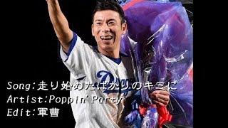 Download lagu プロ野球 荒木雅博 PV 「走り始めたばかりのキミに」【野球PV】【引退選手PV】