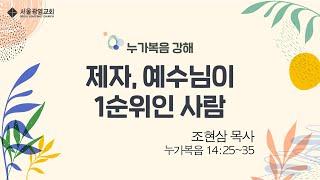 2020.10.04. 서울광염교회 1시 주일 낮 예배