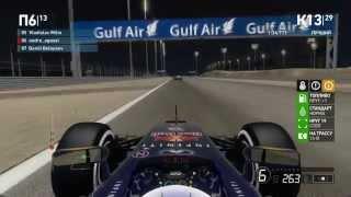 Formula 1 Open Сhampionship™. Гран-При Бахрейна. Гонка