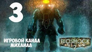 """Bioshock 2(1080p, 30fps) Прохождение на """"Сложный"""" серия 3"""