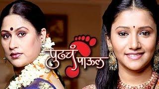 Marathi Saas-Bahu Saga Pudhcha Paul Complete 300 Episodes: Rajshri Marathi