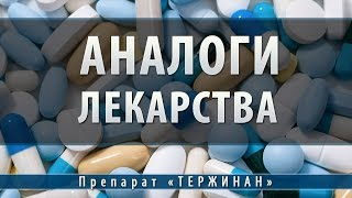 видео Азитромицин: аналоги препарата, чем можно заменить