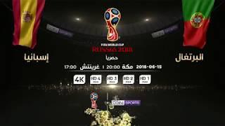 كأس العالم 2018: دور المجموعات | إعلان مباراة البرتغال وإسبانيا