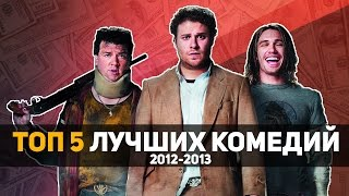 ТОП 5 САМЫХ ЛУЧШИХ КОМЕДИЙ 2012-2013 ГОДА!