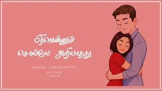 அழகான மனைவி 💕 அன்பான துணைவி 💕 | Illayaraja | Lyrics Petti |
