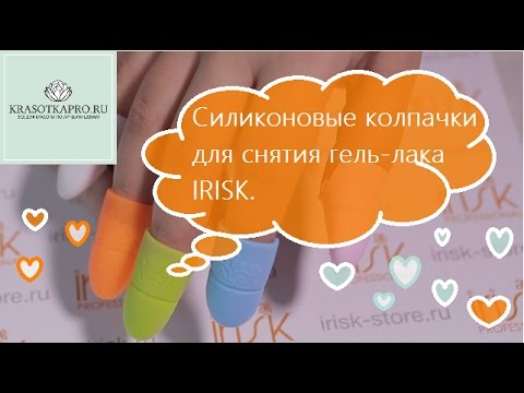 Маникюр + акварельные гель-лаки Irisk - YouTube