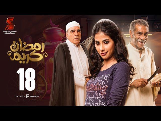 Ramadan Karem Series Episode 1 8 مسلسل رمضان كريم الحلقة الثامن عشر Youtube
